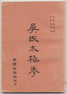 Taijiquan Books 10