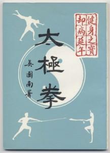 Taijiquan Books 13