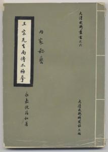 Taijiquan Books 17