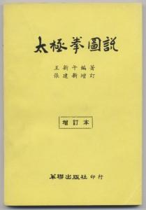 Taijiquan Books 2