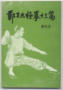Taijiquan Books 27