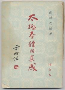 Taijiquan Books 3