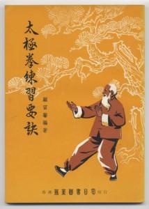 Taijiquan Books 33