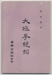 Taijiquan Books 4