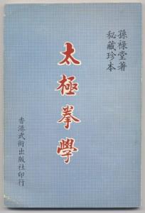 Taijiquan Books 5