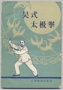 Taijiquan Books 6