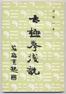 Taijiquan Books 8