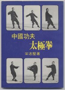 Taijiquan Books 9