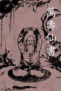 wan-shou-xian-shu